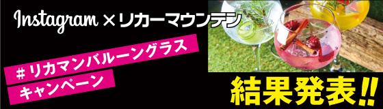 リカマンバルーングラスキャンペーン