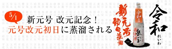 新元号『令和』記念「岳宝 新元号初日蒸留芋焼酎」予約販売開始!