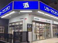 [7/17オープン]女子大店(愛知県名古屋市中区)