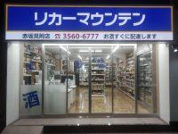 [7/17オープン]赤坂見附店(東京都港区)