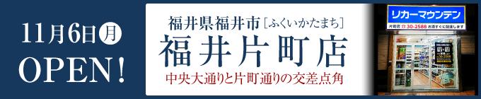福井片町店