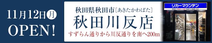 秋田川反店