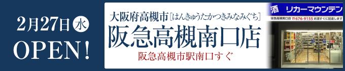 阪急高槻駅南口店