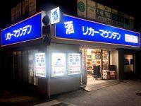 神田西口店(東京都千代田区)