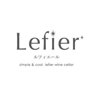 ルフィエールワインセラー Lefier