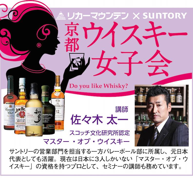 news_20150909_kyoto_whisky2