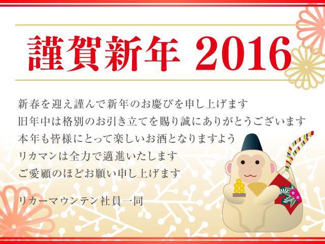news_20160101
