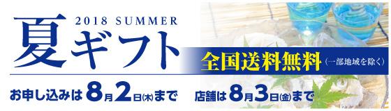 夏ギフト お申し込みは8月2日(木)まで