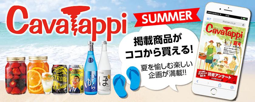 カバタッピ SUMMER