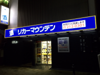 岡山中央町店(岡山県岡山市)