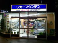 Shinsaibashi(Osaka-shi Chuo-ku,Osaka)