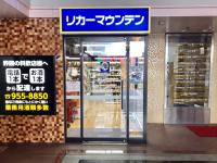 錦三東店(愛知県名古屋市中区)