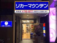 [11月6日OPEN]町田店(東京都町田市)