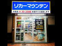 [11月6日OPEN]福井片町店(福井県福井市)