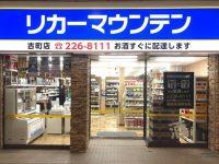 [4月3日OPEN]新潟古町店(新潟県中央区)