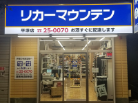 【10月29日OPEN】平塚店(神奈川県平塚市)