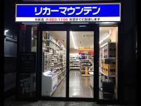 【11月12日OPEN】秋田川反店(秋田県秋田市)