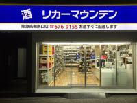 【2月27日OPEN】阪急高槻南口店(大阪府高槻市)
