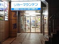Otesujihigashi(Kochi-shi,Kochi)