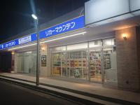 Mitodaikumachi(Mito-shi,Ibaraki)