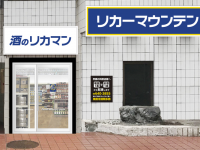 [Coming soon]Omiyanangin(Saitama-shi,Saitama)