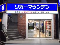 長岡殿町店(新潟県長岡市)