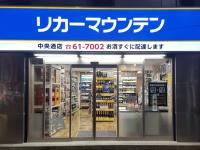 【10月15日OPEN】宮崎中央通店(宮崎県宮崎市)