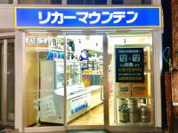 Koiwa(Edogawa-ku,Tokyo)