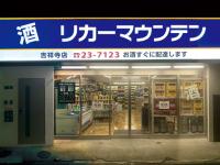 吉祥寺店(東京都武蔵野市)