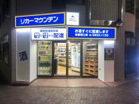 Ikebukuro Nishiguchi(Toshima-ku,Tokyo)